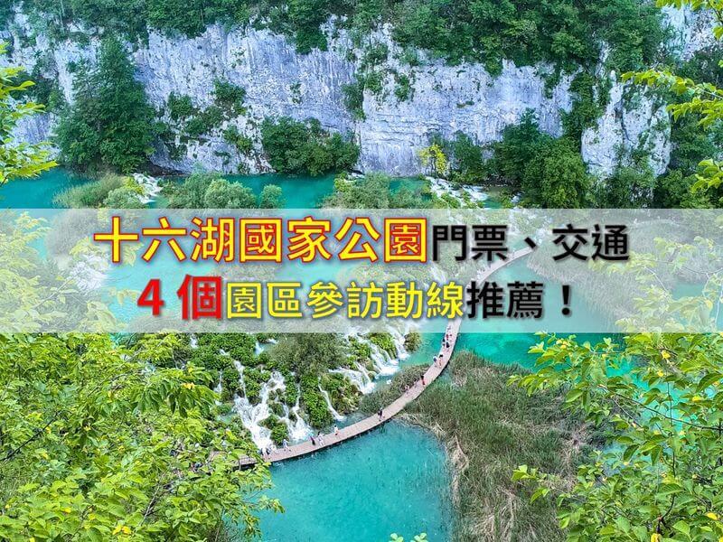 十六湖國家公園門票、交通與 4 個園區參訪動線推薦!