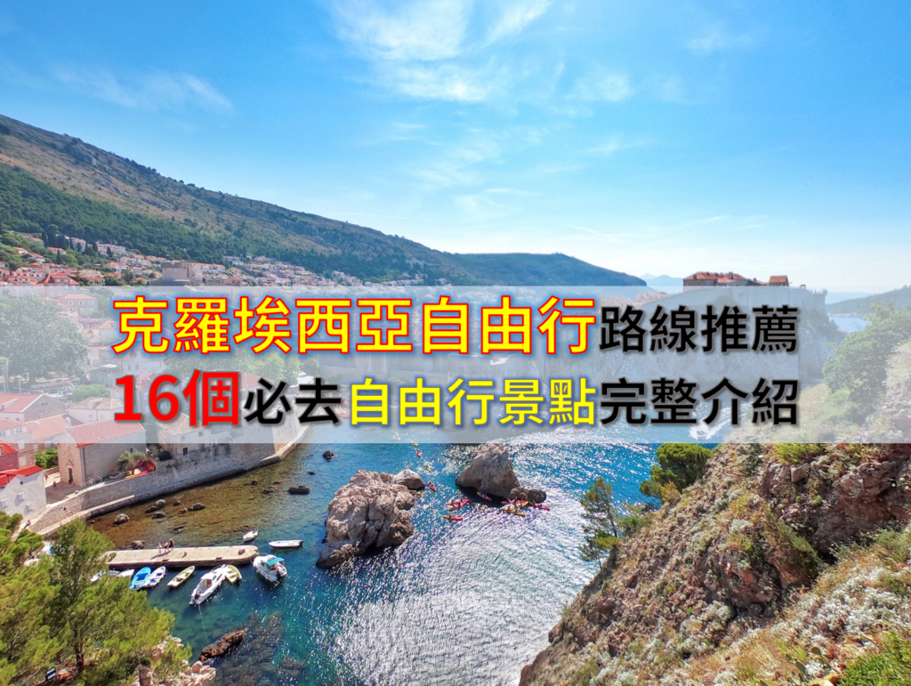 克羅埃西亞自由行路線推薦|16個必去自由行景點完整介紹