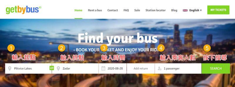 get by bus 操作說明