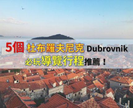 【2020】5個杜布羅夫尼克 Dubrovnik 必玩導覽行程推薦 冰與火之歌影迷絕不能錯過!