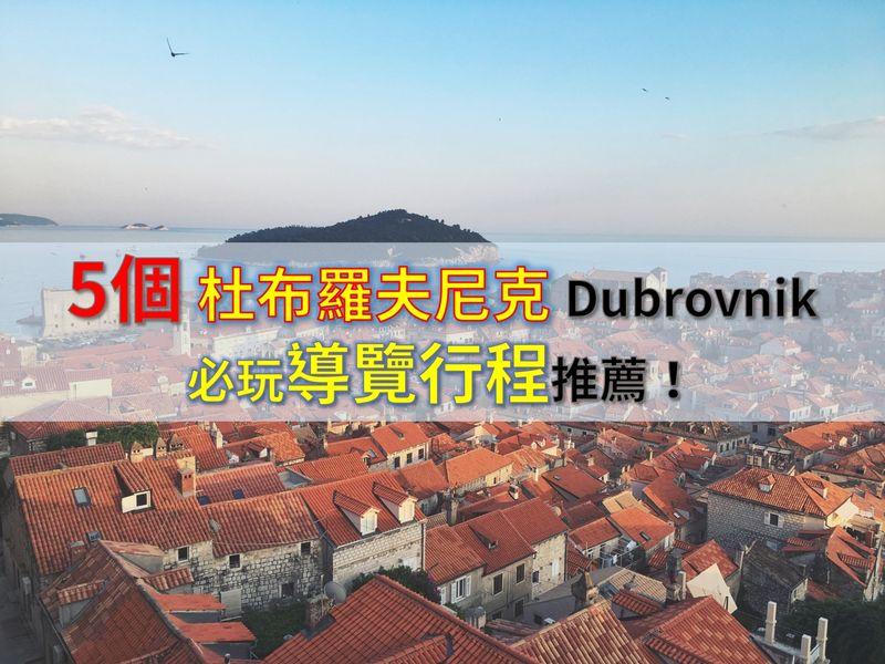 5個杜布羅夫尼克 Dubrovnik 必玩導覽行程推薦|冰與火之歌影迷絕不能錯過!