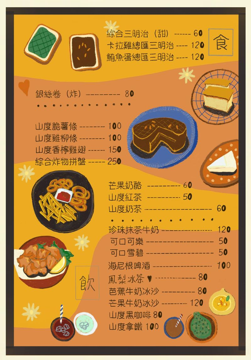 山度空間菜單