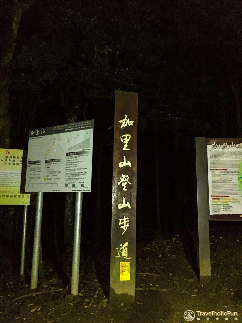 加里山登山步道口