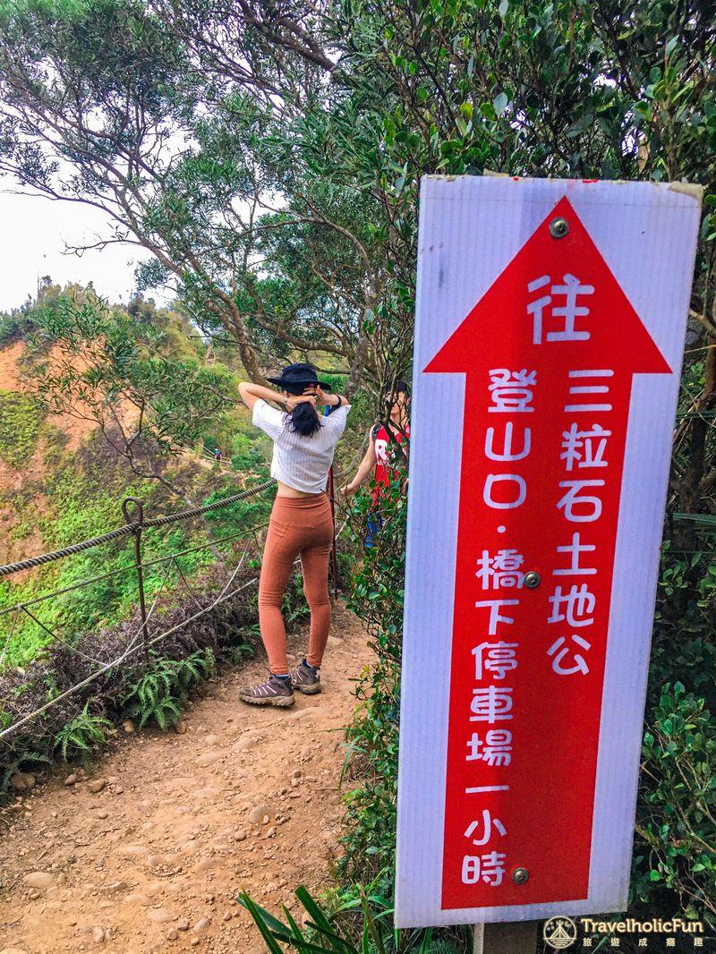 火炎山步道回程指標