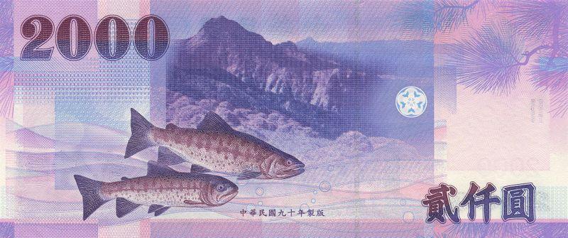 新台幣2000元