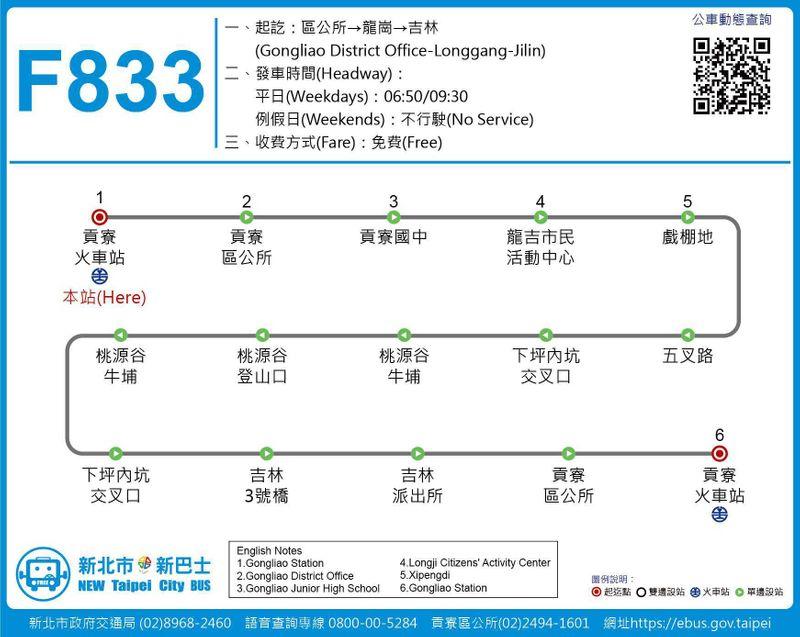 F833公車路線圖