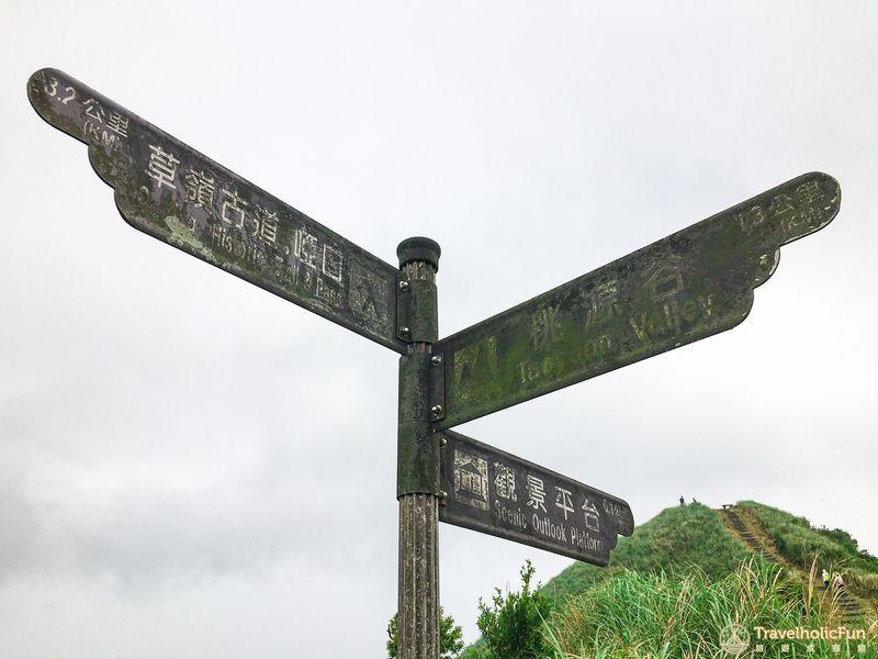桃源谷草嶺線